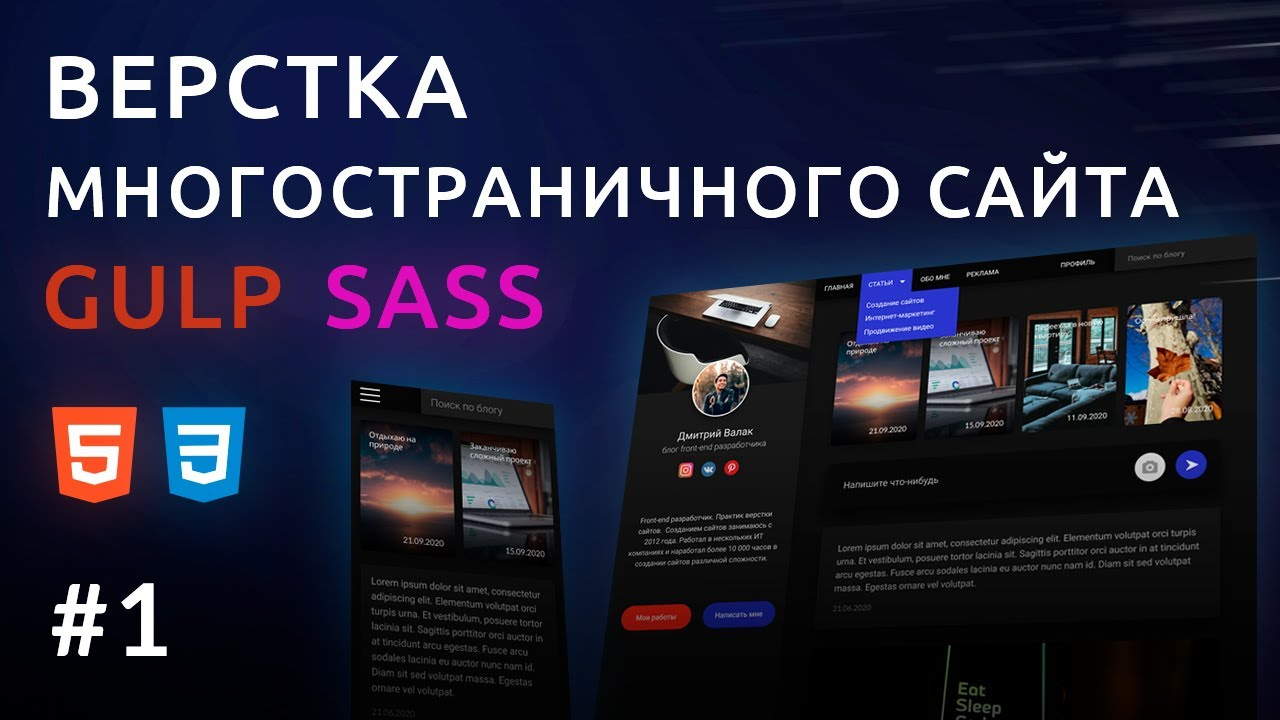 Верстка сайта HTML, GULP, SASS | Персональный блог
