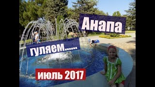 Анапа. Гуляем.Июль 2017г.