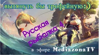 Русская рыбалка 4.   РР4  RF4  Ловим Трофеев:)