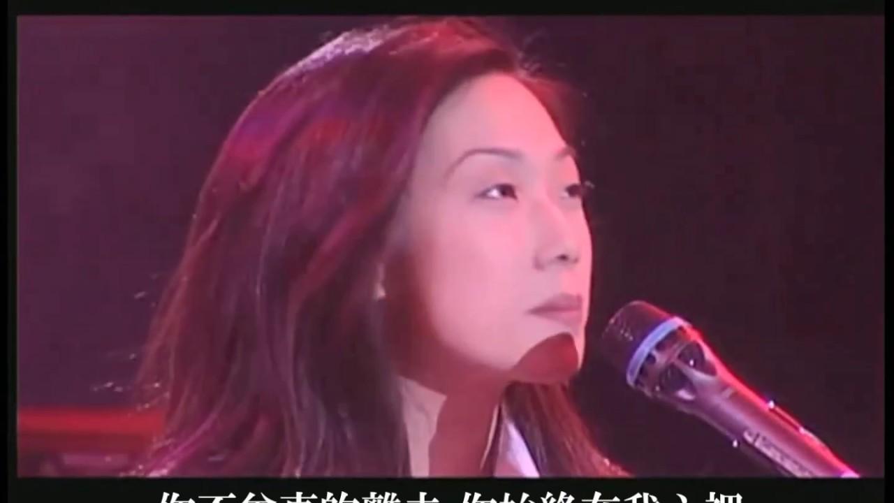 當愛已成往事LV・HD 林憶蓮・李宗盛 - YouTube