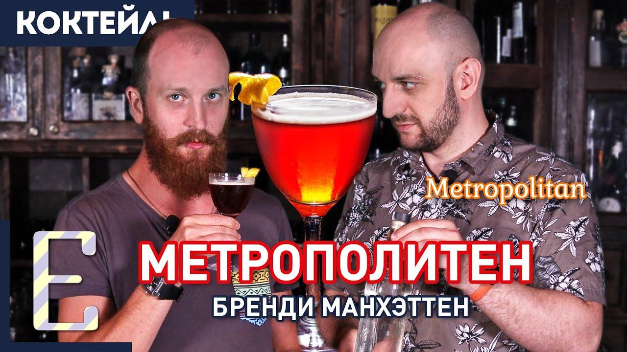 МЕТРОПОЛИТЕН — коктейль с коньяком и вермутом