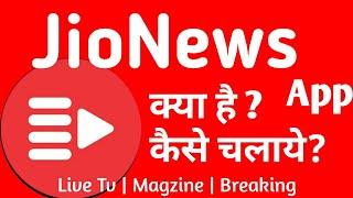 Jio News App    Jio News App Download    how to use jioNews App