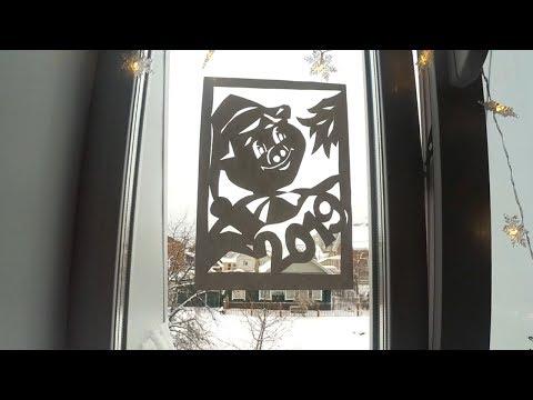 Символ Нового года из бумаги! Трафареты на окна к Новому году. Paper Crafts.
