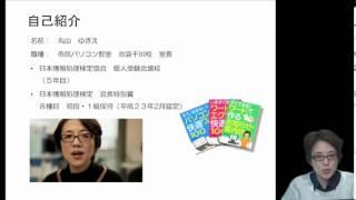 日本情報処理検定対策講座