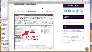 stork子テーマにheader phpを追加する方法 thumbnail