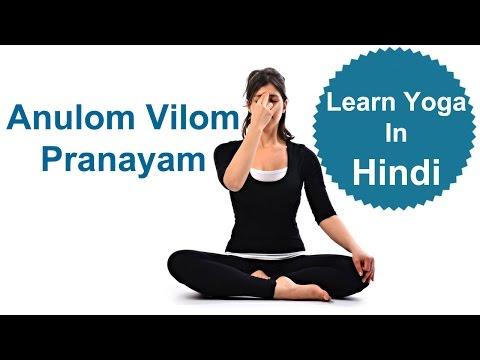 Anulom Vilom Pranayam | Yoga For Beauty, Asthama , Posture And Benefits | Learn Yoga In Hindi