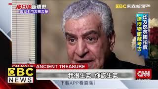 圖坦卡門最後一次出埃及 揭埃及、英國文物之爭