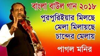 পুরপুরিইয়ায় মিলছে মেলা মিলায়ছে চান্দের মেলায় ।। bangla baul gaan 2018।। pagol monir ।।