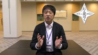 「伊賀DE忍者博覧会『にんぱく』」 ぶんとテレビ第208回 thumbnail