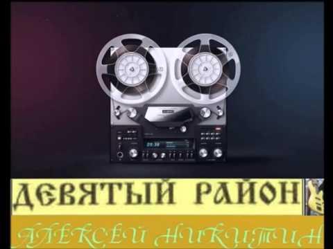 Клип Девятый Район - Старый корешок