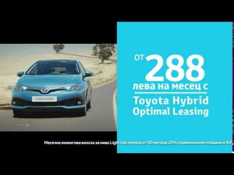Auris Hybrid oт 288 лева на месец с Toyota Hybrid Optimal Leasing