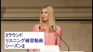 イヴァンカ・トランプの来日国際女性会議のスピーチでリスニング練習(英語字幕+日本語訳)