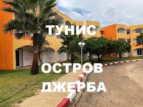 ТУНИС, остров ДЖЕРБА, обзор отеля CARIBBEAN WORLD DJERBA THALASSO 4*, отзывы
