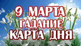 Гадание на 9 марта 2017 года на ТАРО - КАРТА ДНЯ