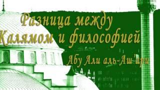 Разница между наукой Калям и философией - Абу Али аль-Аш'ари