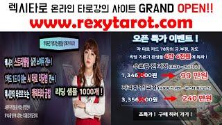 [렉시타로]온라인 수강사이트 GRAND OPEN!!