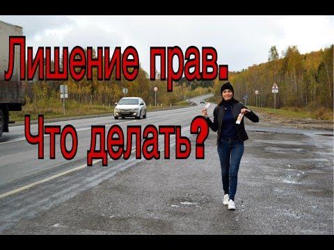 Лишение прав. Что делать? Александра Сотникова