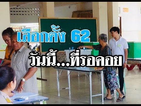 คนไทยออกไปใช้สิทธิ์ วันนี้...ที่รอคอย!