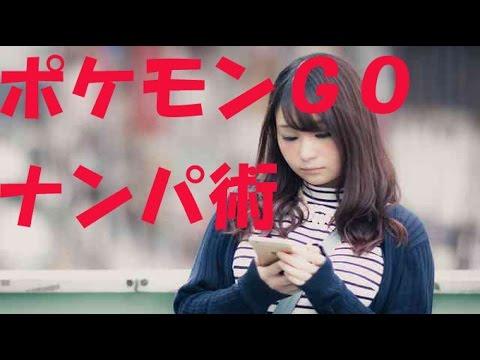ポケモンGOはナンパに超使える!可愛い女の子をゲットする方法