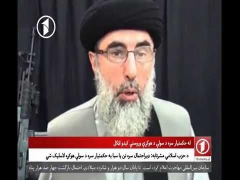Afghanistan Pashto News 18.09.2016 د افغانستان خبرونه