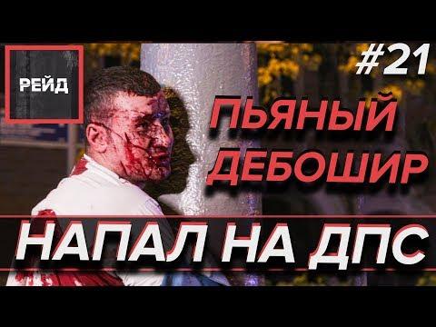 ПЬЯНЫЙ ДЕБОШИР НАПАЛ НА ДПС |  РЕЙД ДПС - Рейд #21