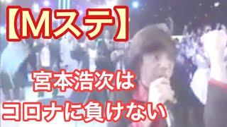 宮本浩次 - きみに会いたい -Dance with you-