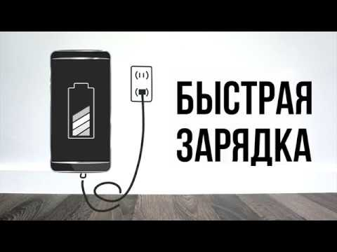 Как узнать поддерживает ли телефон быструю зарядку
