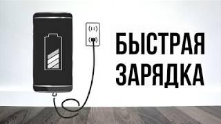 Как работает БЫСТРАЯ ЗАРЯДКА? Вредна ли она для смартфона?