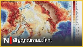 สัญญาณหายนะโลก! ทวีปอาร์กติกทุกสถิติ ร้อน 38 องศา | เนชั่นเจาะข่าวเช้า | NationTV22