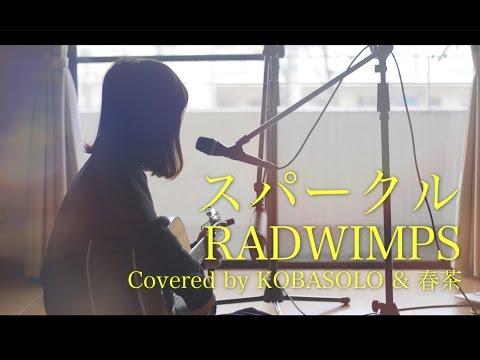 【女性が歌う】スパークル/RADWIMPS『君の名は。』(Full Covered By コバソロ & 春茶) 歌詞付き