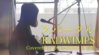 Radwimps Sparkle