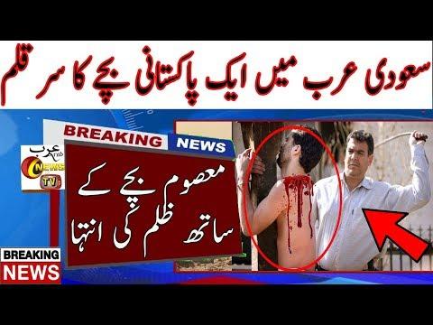 Saudi Arabia Breaking News Today Live | Saudi Arabia Latest News | In Hindi Urdu