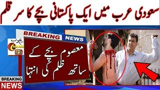 Saudi Arabia Breaking News Today Live | Saudi Arabia Latest News | In Hindi Urdu