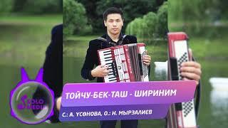 Тойчу-Бек-Таш - Шириним / Жаны 2020