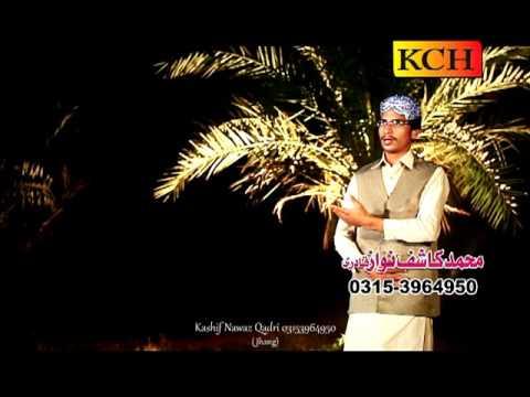 Nasima Janib e Batha Guzar Kun (Kallam e Jaami)  Kashif Nawaz Qadri