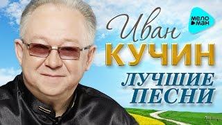 Иван Кучин  - Лучшие песни   (Альбом 2016) 20 золотых хитов