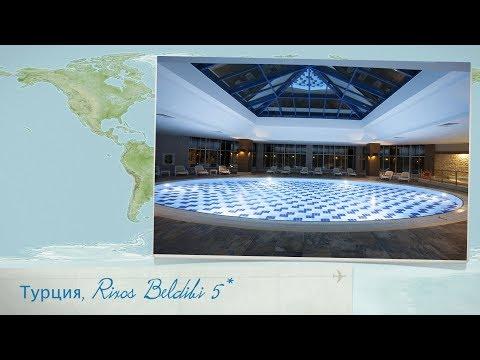 Обзор отеля Rixos Beldibi 5* в Турции (Кемер) от менеджера Discount Travel