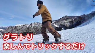 グラトリ 楽しみながらトリックをする動画 スノーボード ネクスト関川冴声