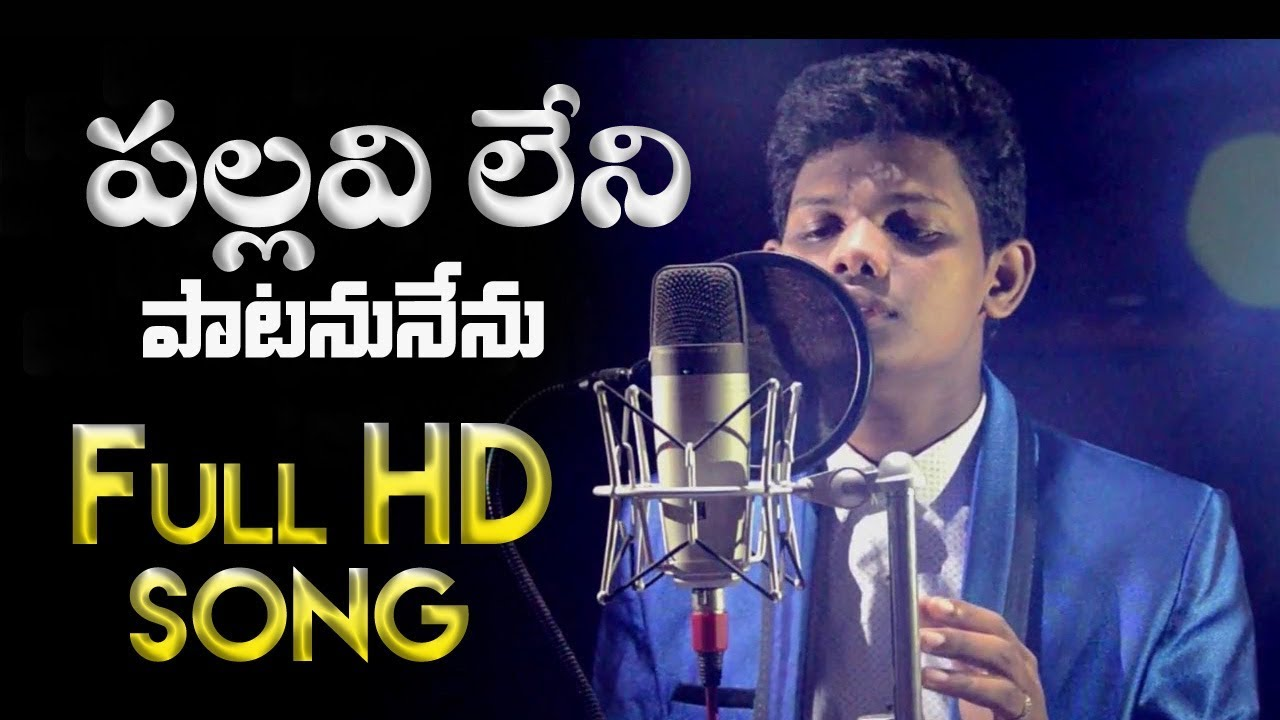 పల్లవిలేని పాటను నేను ( Full Song ) || Nishanth Kumar Penumaka || Letest Telugu Christian 2019 Songs