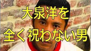 【大泉洋の結婚にクレーム】ナイナイ岡村隆史が大嫉妬! 岡村さんの嫉妬...