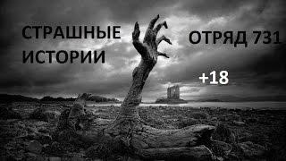 СТРАШНЫЕ ИСТОРИИ I ОТРЯД 731 +18 !