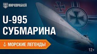 Морские Легенды: подводная лодка U-995 | World of Warships