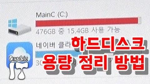 윈도우 C드라이브 하드 디스크 불필요한 파일 삭제 정리하는 방법