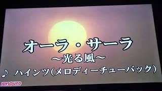 ハインツ(メロディー チューバック) - オーラ・サーラ ~光る風~