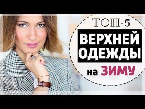 видео: ТОП-5 ЛУЧШЕЙ ВЕРХНЕЙ ОДЕЖДЫ НА ЗИМУ | ПУХОВИКИ ШУБЫ ДУБЛЕНКИ