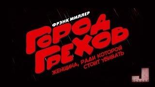 Город Грехов 2: Женщина, ради которой стоит убивать - тизер-трейлер #1 (русский язык)