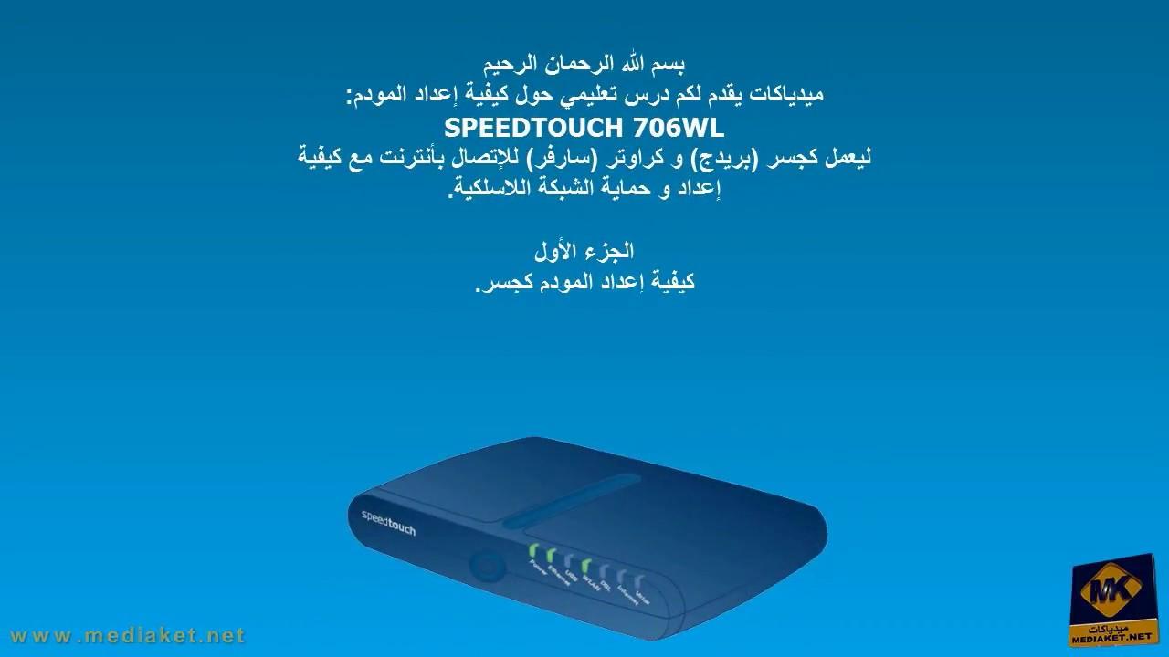 firmware speedtouch 706 wl
