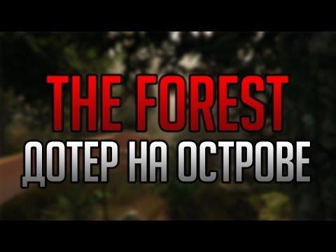 видео: the forest - Дотер на острове