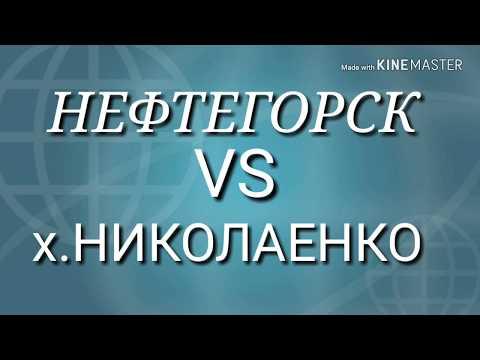 Нефтегорск Vs х.Николаенко