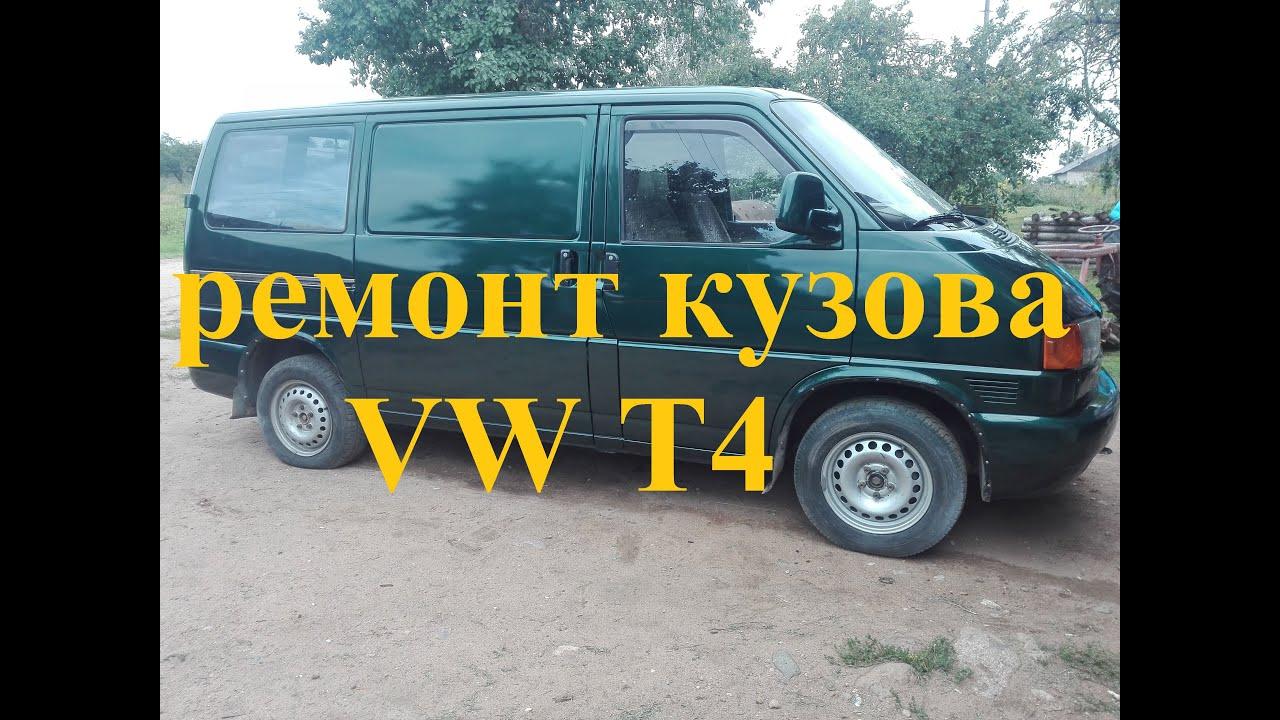 Т4 транспортер ремонт видео фольксваген транспортер т6 новый купить в